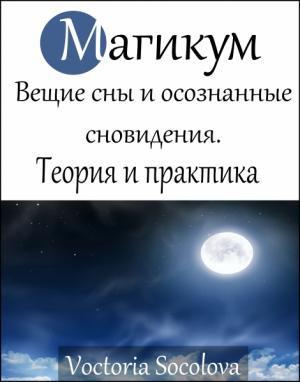 Магикум Вещие сны и осознанные сновидения