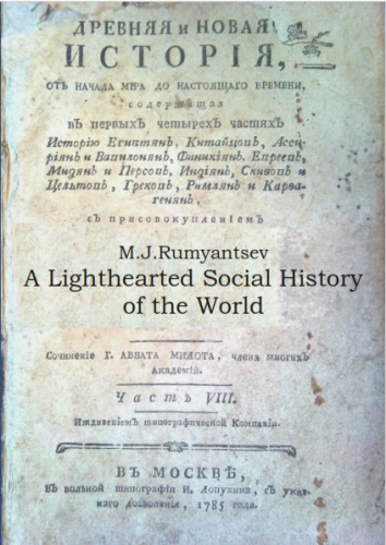 A Lighthearted Social History of the World