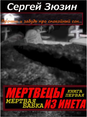 Мертвецы из инета. Мёртвая бабка