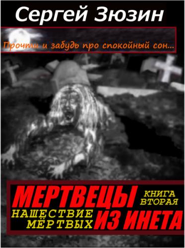 Мертвецы из инета. Нашествие мёртвых