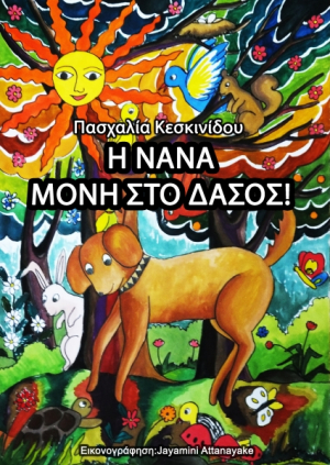 I Nana moni sto dasos!