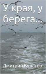 У края, у берега...