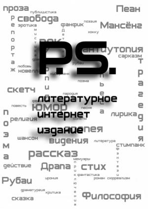 №24 (март 2014) PS литературный журнал