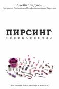 Энциклопедия пирсинга