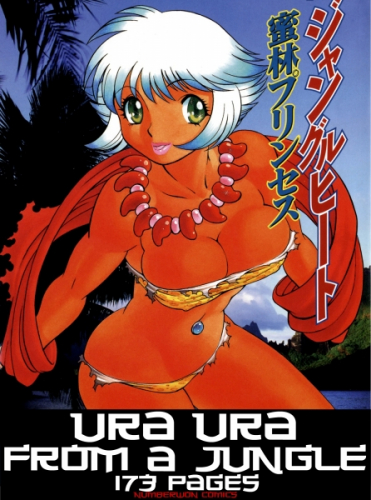 Ura Ura From A Jungle