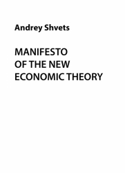 MANIFESTO OF THE NEW ECONOMIC THEORY