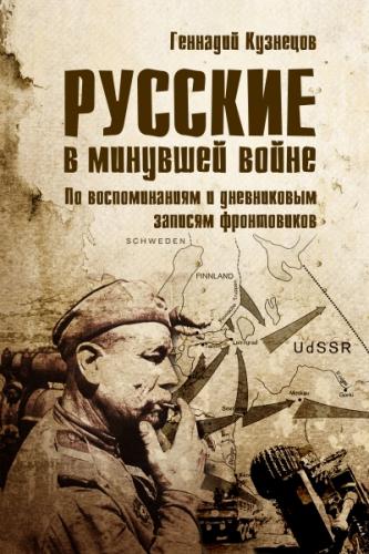 Русские в минувшей войне