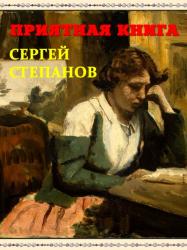 Приятная книга