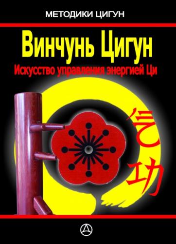 Винчунь Цигун - искусство управления энергией Ци