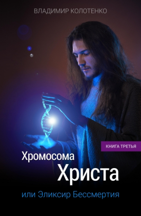 Хромосома Христа. КНИГА ТРЕТЬЯ