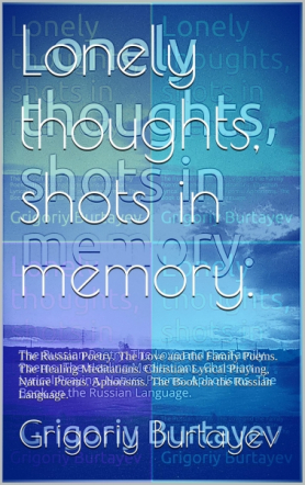 Lonely thoughts, shots in memory.