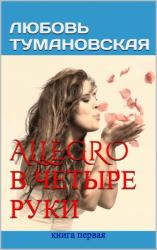Allegro в четыре руки