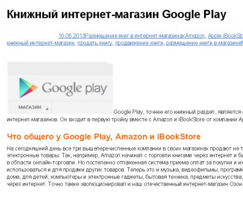 Книжный интернет-магазин Google Play