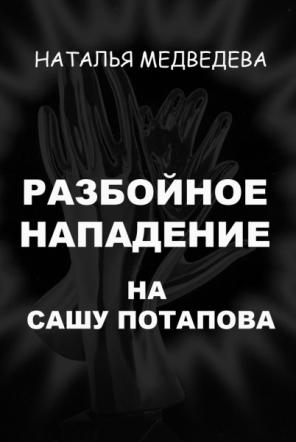 Разбойное нападение на Сашу Потапова