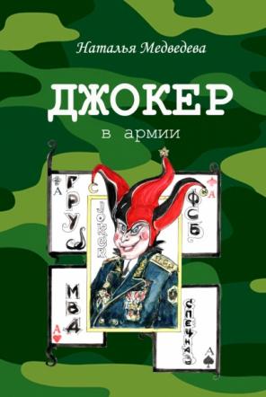 ДЖОКЕР в армии