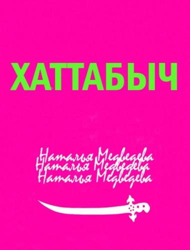 ХАТТАБЫЧ