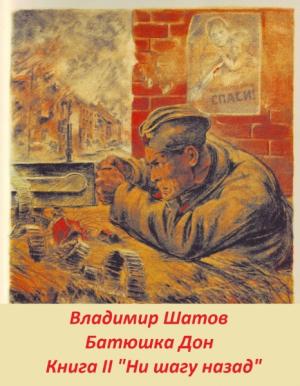 Батюшка Дон