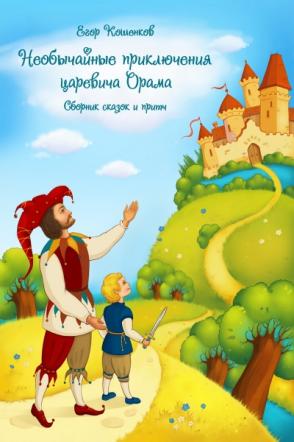 Необычайные приключения царевича Орама
