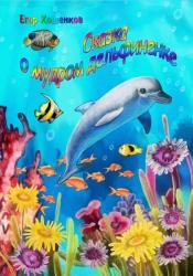 Сказка о мудром дельфиненке