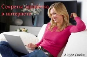 Секреты заработка в интернете...