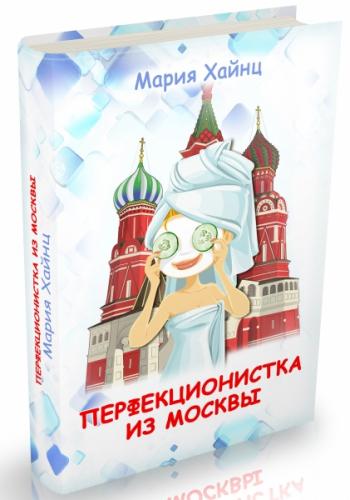 Перфекционистка из Москвы