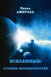 Вселенные: ступени бесконечностей