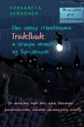 Про лавку старьевщика Trödelbude и всякую нечисть из Буксдех
