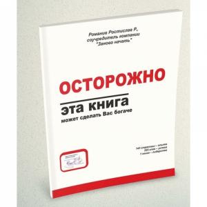 Осторожно эта книга может сделать Вас богаче