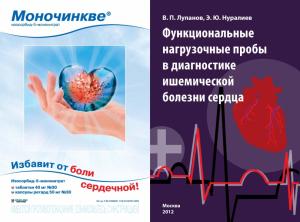 Функциональные нагрузочные пробы в диагностике ишемической б