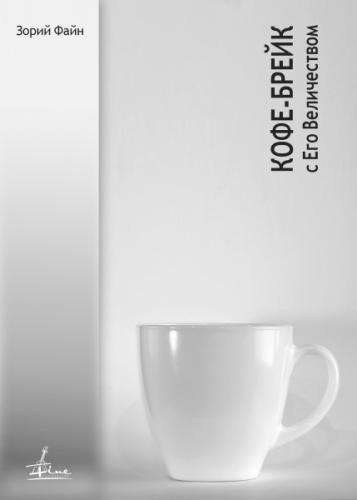 Кофе-брейк с Его Величеством