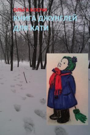 Книга Джунглей для Кати
