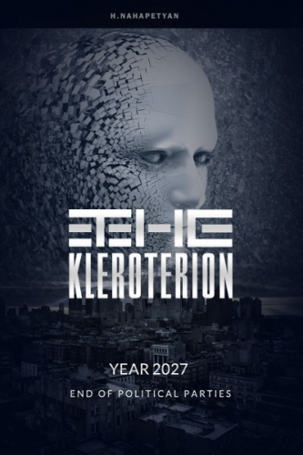 The Kleroterion