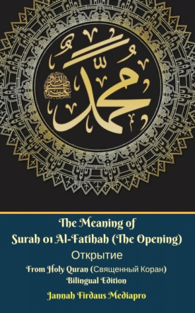 The Meaning of Surah 01 Al-Fatihah (The Opening) Открытие