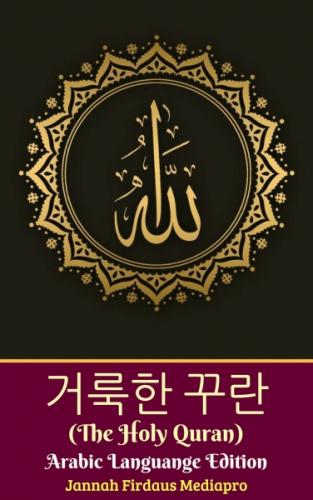 거룩한 꾸란 (The Holy Quran) Arabic Languange Edition (아랍어 언어 버전)