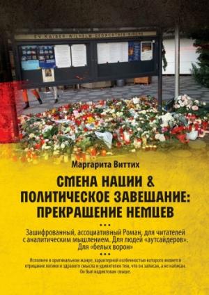Смена нации & политическое завещание: прекращение немцев