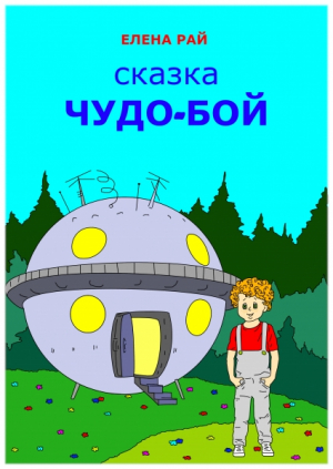 Сказка ЧУДО-БОЙ