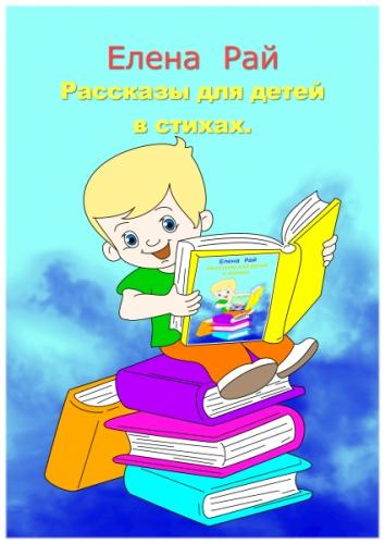 Рассказы для детей в стихах