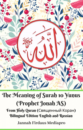 The Meaning of Surah 10 Yunus (Prophet Jonah AS)
