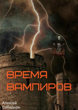 Время  вампиров