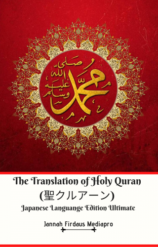 The Translation of Holy Quran (聖クルアーン)