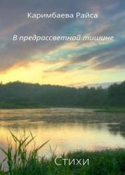 В предрассветной тишине