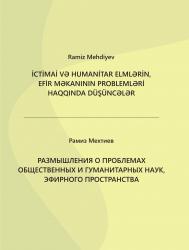 İCTİMAİ VƏ HUMANİTAR ELMLƏRİN EFİR MƏKANININ