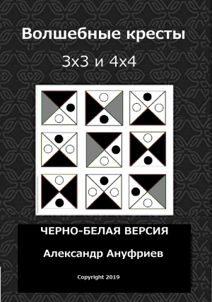 Волшебные кресты 3х3 и 4х4
