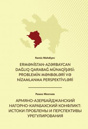 Армяно-Азербайджанский Нагорно-Карабахский Конфликт