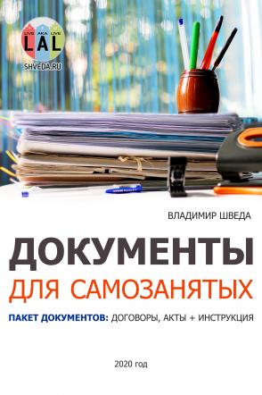 Документы для самозанятых: договоры, акты, инструкция