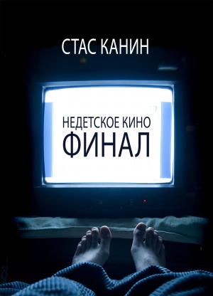 Недетское кино