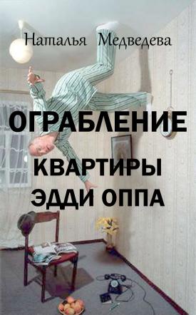 Ограбление квартиры Эдди Оппа