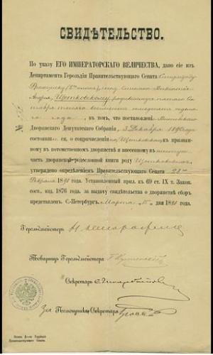 The noble Polish Abakowski family. Die adlige Familie Abakowsk