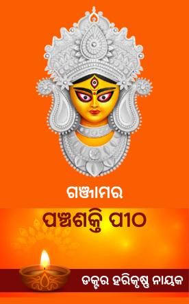 Ganjama Ra Pancha Shakti Peetha (ଗଞ୍ଜାମର ପଞ୍ଚଶକ୍ତି ପୀଠ)