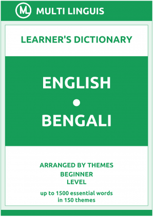 English-Bengali Learner's Dictionary
